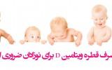 مصرف قطره ویتامین D برای نوزادان ضروری است