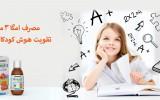 امگا3 موجب تقویت هوش کودکان می شود