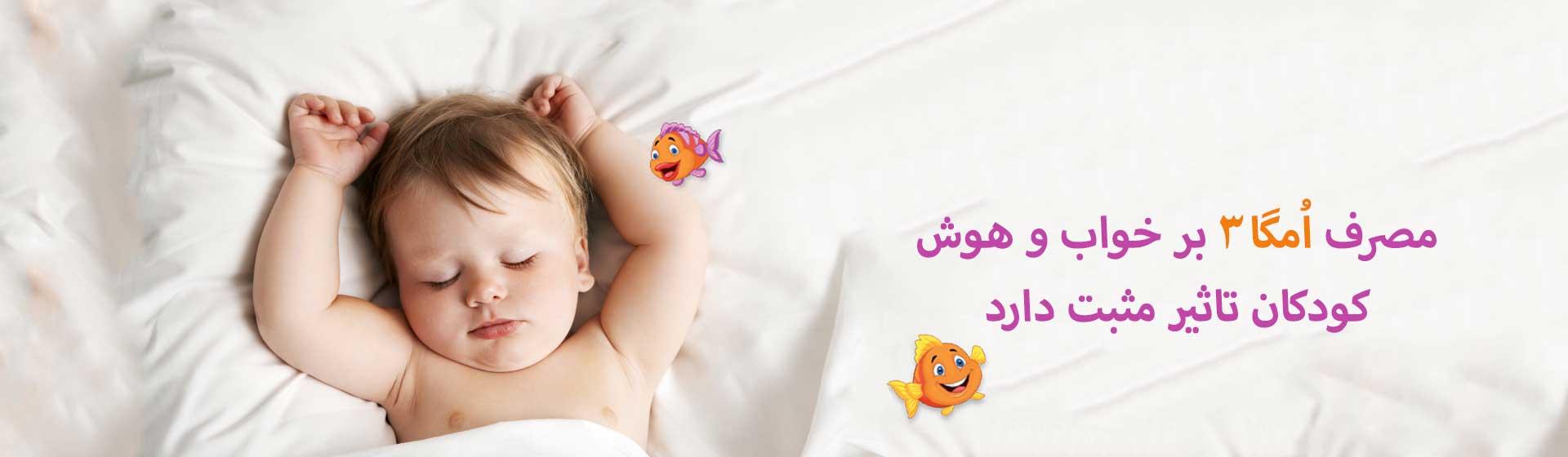 مصرف امگا3 بر خواب و هوش کودکان تاثیر مثبت دارد