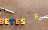 Diyabet-&-vitamin-E-29-11-98