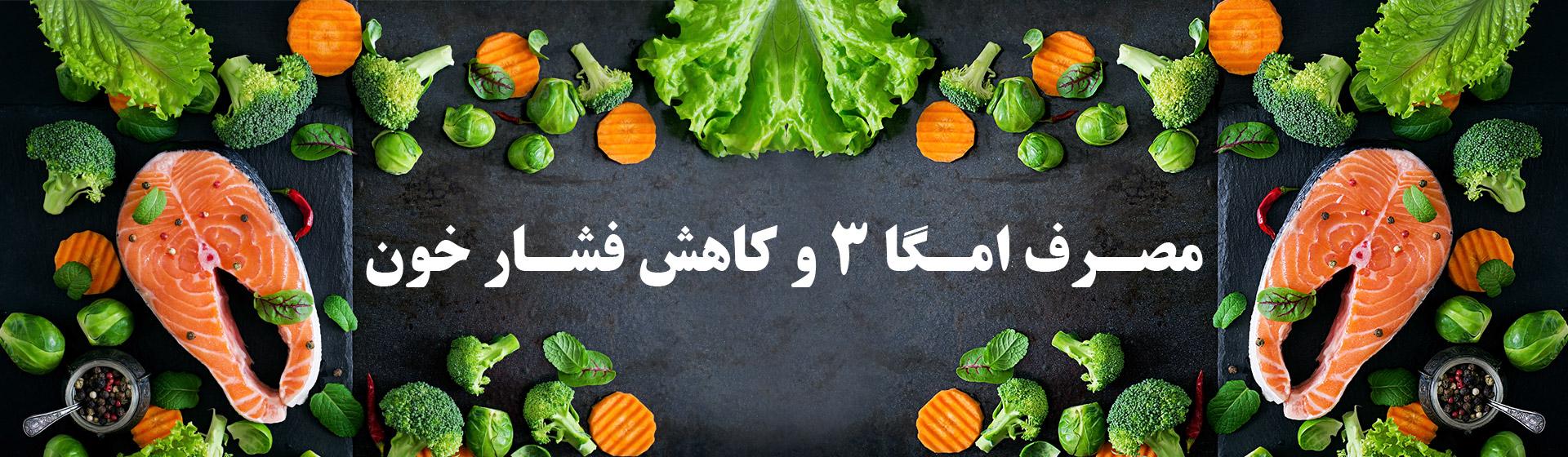 omega3-kahesh-feshre-khoon-19-12-98-2