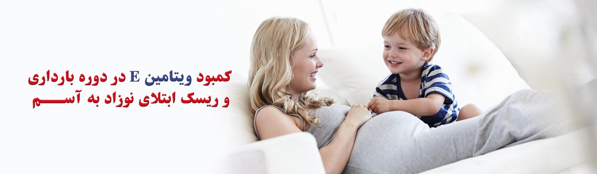 بارداری-ویتامینE